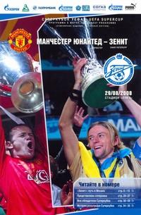 Zenit St.Petersburg  Edition Programme