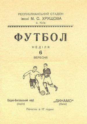 """6 сентября 1953г.  """"Динамо"""" (Киев) vs. """"Ист-Бенгал-клаб"""" (Калькутта, Индия)"""