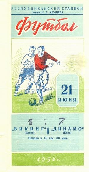 "21 июня 1954г.  ""Динамо"" (Киев) vs. ""Викинг"" (Копенгаген, Дания)"