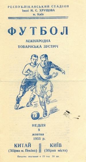 """9 октября 1955г.  """"Динамо"""" (Киев) vs. сб.Пекина (КНР)"""