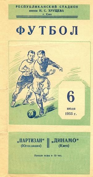 """6 июля 1955г.  """"Динамо"""" (Киев) vs. """"Партизан"""" (Белград, Югославия)"""