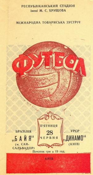 "28 июня 1957г.  ""Динамо"" (Киев) vs. ""Байя"" (Сан-Сальвадор, Бразилия)"