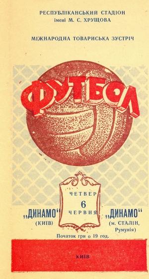 "6 июня 1957г.  ""Динамо"" (Киев) vs. ""Динамо"" (Сталин, Румыния)"