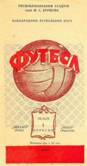 "1 сентября 1957г. ""Динамо"" (Киев) vs. ""Ницца"" (Франция)"