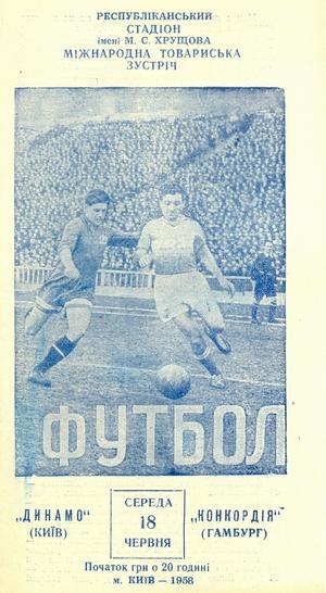 "18 июня 1958г. ""Динамо"" (Киев) vs. ""Конкордия"" (Гамбург, Германия)"