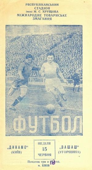 "15 июня 1958г.  ""Динамо"" (Киев) vs. ""Вашаш"" (Чепель, Венгрия)"