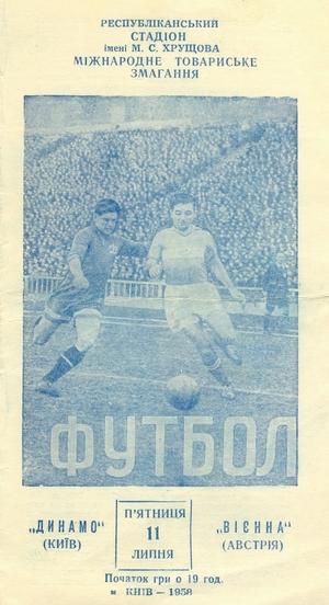"""11 июля 1958г.  """"Динамо"""" (Киев) vs. """"Виенна"""" (Вена, Австрия)"""