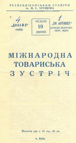 "19 июля 1959г.  ""Динамо"" (Киев) vs. ""Активист"" (Бриске-Занфтенберг, ГДР)"