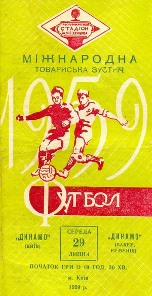 "29 июля 1959г.  ""Динамо"" (Киев) vs. ""Динамо"" (Бакэу, Румыния)"