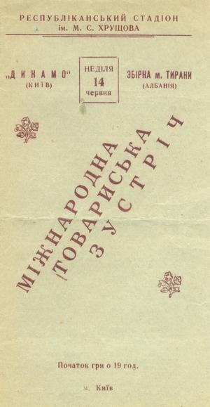 "14 июня 1959г.  ""Динамо"" (Киев) vs. сборная Тираны (Албания)"