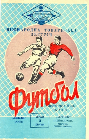 "3 августа 1960г.  ""Динамо"" (Киев) vs. ""Боруссия"" (Нейкирхен, ФРГ)"