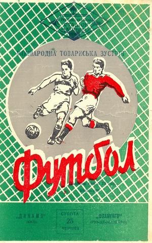 "25 июня 1960г.  ""Динамо"" (Киев) vs. ""Фламенго"" (Рио де Жанейро, Бразилия)"