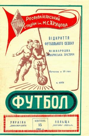 """15 апреля 1960г. """"Динамо"""" (Киев) vs. """"Погонь"""" (Щецин, Польша)"""