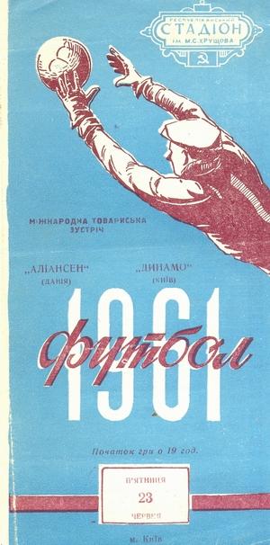 "23 июня 1961г.  ""Динамо"" (Киев) vs. ""Альянсен"" (Копенгаген, Дания)"