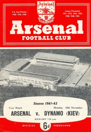 "20 ноября 1961г. ""Арсенал"" (Лондон, Англия) vs. ""Динамо"" (Киев)"