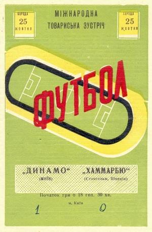 """25 октября 1961г.  """"Динамо"""" (Киев) vs. """"Хаммарбю"""" (Стокгольм, Швеция)"""
