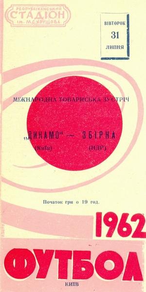 """31 июля 1962г.  """"Динамо"""" (Киев) vs. сб.Олимпийская ГДР"""