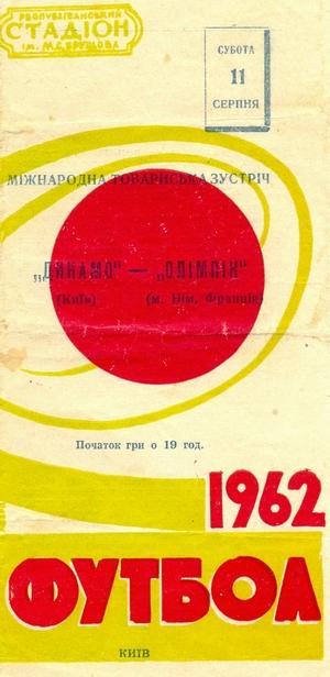 "11 августа 1962г.  ""Динамо"" (Киев) vs. ""Олимпик"" (Ним, Франция)"
