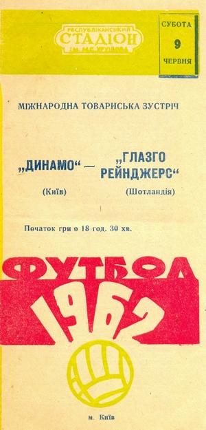"9 июня 1962г.  ""Динамо"" (Киев) vs. ""Рейнджерс"" (Глазго, Шотландия)"