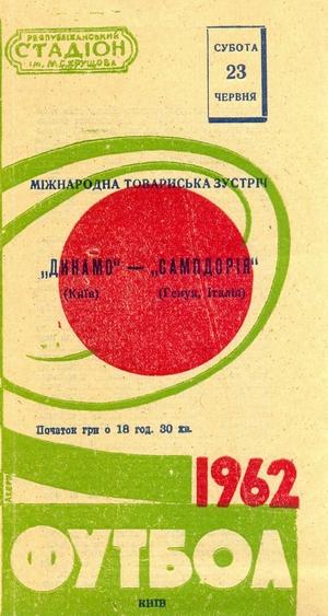 """23 июня 1962г.  """"Динамо"""" (Киев) vs. """"Сампдория"""" (Генуя, Италия)"""