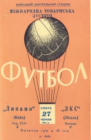 """27 июня 1964г.  """"Динамо"""" (Киев) vs. ЛКС (Лодзь, Польша)"""