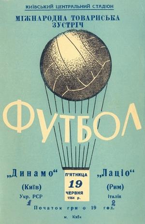 """19 июня 1964г.  """"Динамо"""" (Киев) vs. """"Лацио"""" (Рим, Италия)"""
