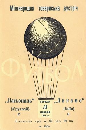 "3 июня 1964г.  ""Динамо"" (Киев) vs. ""Насиональ"" (Монтевидео, Уругвай)"