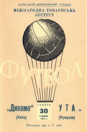 "30 мая 1964г.  ""Динамо"" (Киев) vs. УТА (Арад, Румыния)"