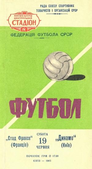 "19 июня 1965г.  ""Динамо"" (Киев) vs. ""Стад Франсе"" (Париж, Франция)"
