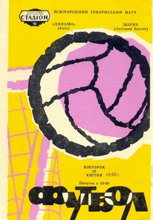 """28 апреля 1970г.  """"Динамо"""" (Киев) vs. сборная Западного Берлина"""