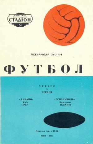 "3 июня 1971г. ""Динамо"" (Киев) vs. ""Эспаньол"" (Барселона, Испания)"
