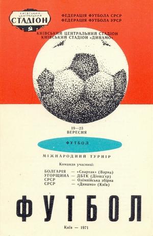 20-23 сентября 1971г.  Международный турнир в Киеве.
