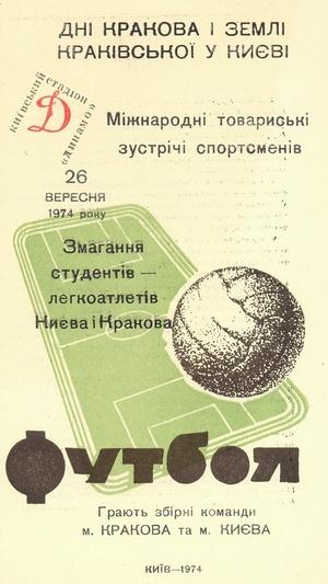 """26 сентября 1974г.  """"Динамо"""" (Киев) vs. сб.Кракова (Польша)"""