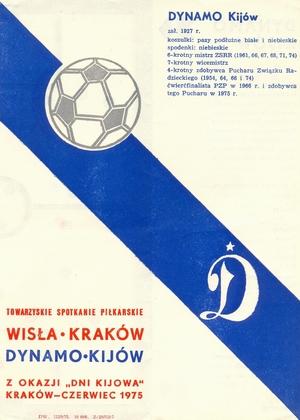 "25 июня 1975г.  ""Висла"" (Краков, Польша) vs. ""Динамо"" (Киев)"