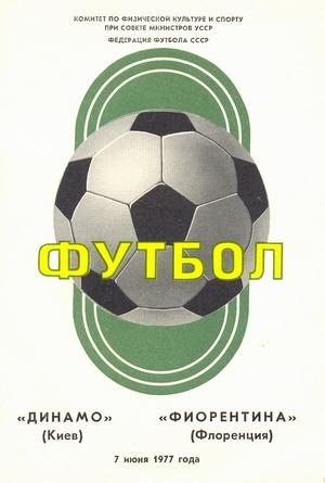 "7 июня 1977г.  ""Динамо"" (Киев) vs. ""Фиорентина"" (Флоренция, Италия)"