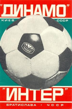 """14 июня 1978г. """"Динамо"""" (Киев) vs. """"Интернационал"""" (Братислава, ЧССР)"""