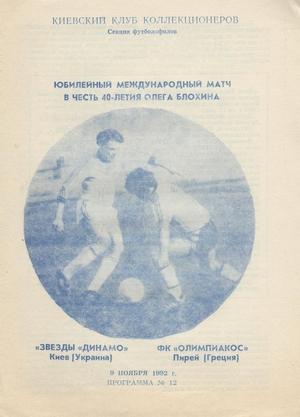 """9 ноября 1992г.  """"Динамо"""" (Киев) vs. """"Олимпиакос"""" (Пирей, Греция)"""