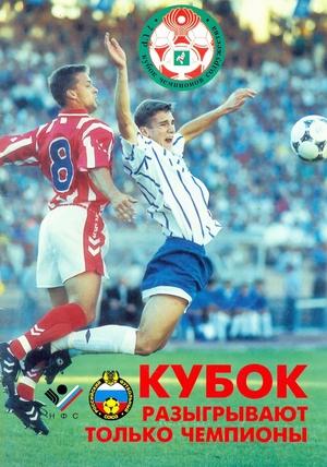 26 января - 3 февраля 1996г. IV Кубок Содружества.