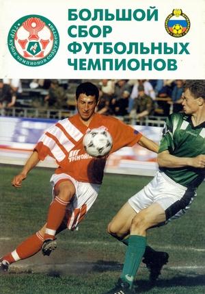 25 января - 2 февраля 1997г. V Кубок Содружества.