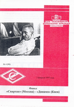 2 февраля 1997г. V Кубок Содружества. Финал.