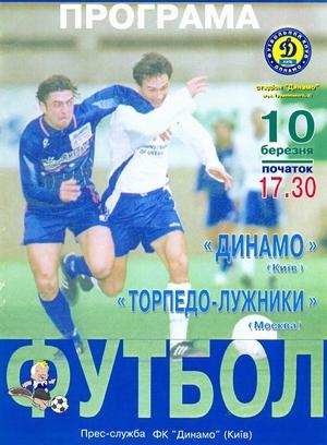 """10 марта 1997г.  """"Динамо"""" (Киев) vs. """"Торпедо-Лужники"""" (Москва, Россия)."""