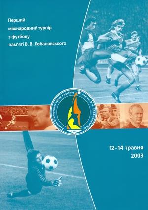 12-14 мая 2003г. I Международный турнир памяти В.В.Лобановского.