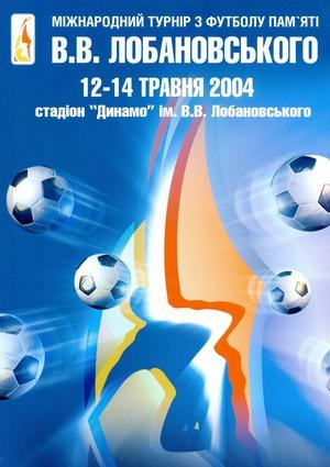 II Международный турнир памяти В.В.Лобановского