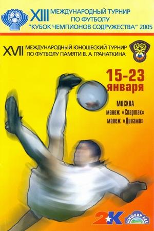 XIII Кубок Содружества
