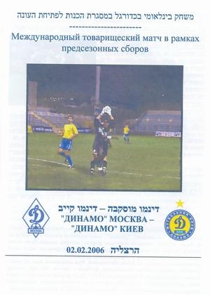 "2 февраля 2006г.  ""Динамо"" (Киев) vs. ""Динамо"" (Москва, Россия)."