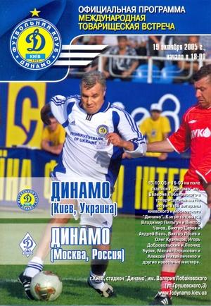 "19 октября 2005г.  ""Динамо"" (Киев) vs. ""Динамо"" (Москва, Россия) ."