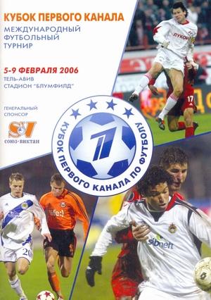 6-9 февраля 2006г.  I Кубок Первого канала.