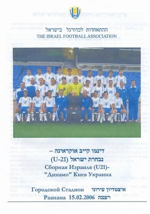 "15 февраля 2006г. мол.сб. Израиля vs. ""Динамо"" (Киев)."