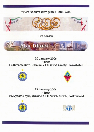 "20 января 2006г.  ""Динамо"" (Киев) vs. ""Кайрат"" (Алма-Ата, Казахстан)."