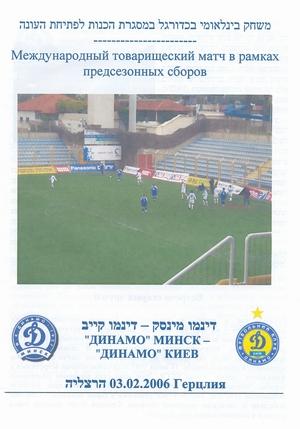 """3 февраля 2006г.  """"Динамо"""" (Киев) vs. """"Динамо"""" (Минск, Белоруссия)."""